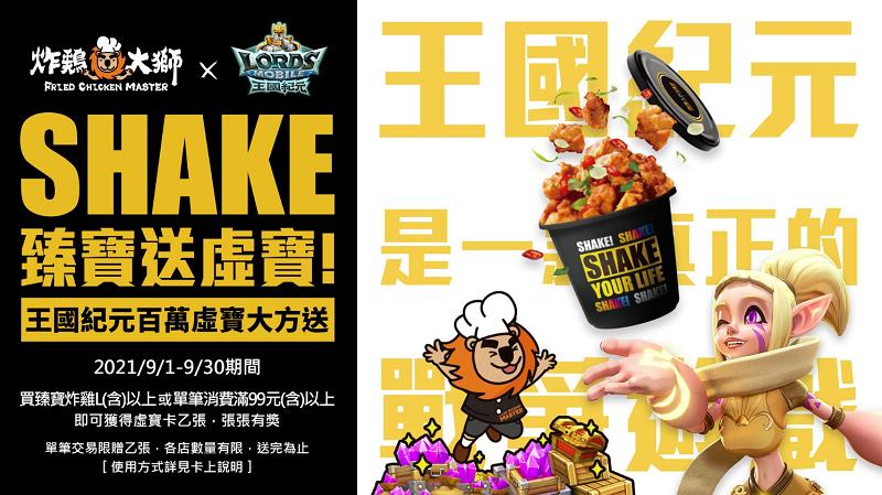 《王國紀元》×「炸鷄大獅」吃臻寶炸雞,爽抽百萬水晶,總價值超過新台幣250萬!