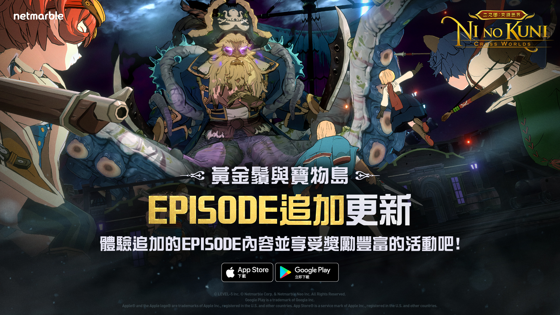 《二之國:交錯世界》Episode「黃金鬚與寶物島」 迎來眾多更新